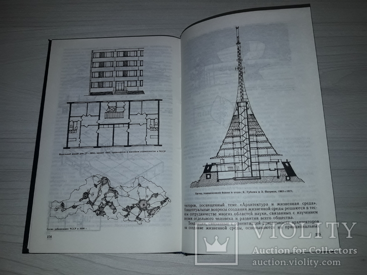Тысячелетнее развитие архитектуры 1987, фото №3