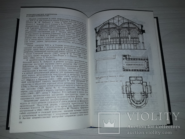 Тысячелетнее развитие архитектуры 1987, фото №10