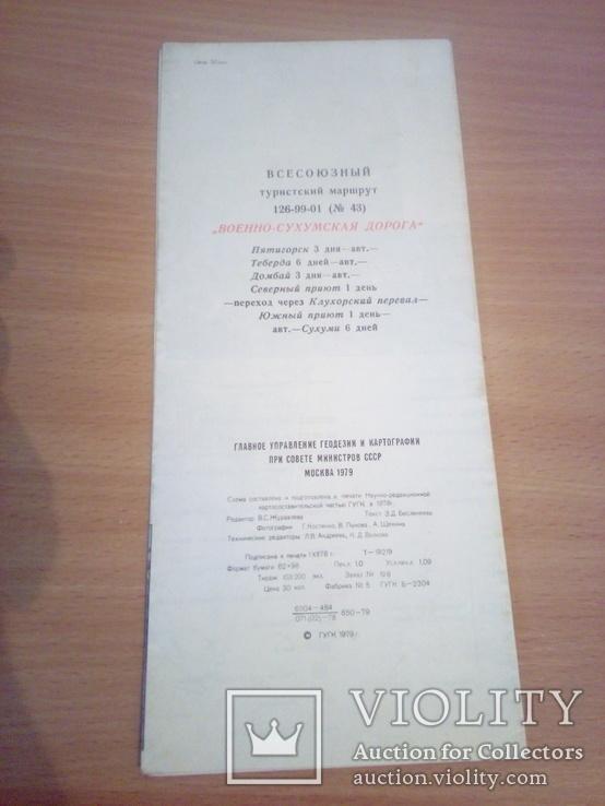 Военно-Сухумская дорога, тур. схема, изд, ГУГК 1979г, фото №4
