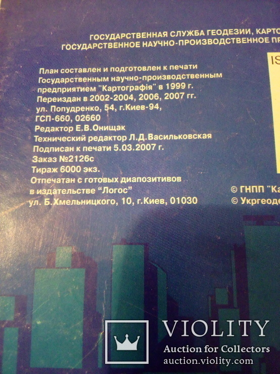 Керчь, план города, М 1: 20000, изд, Картография 2007г, фото №5