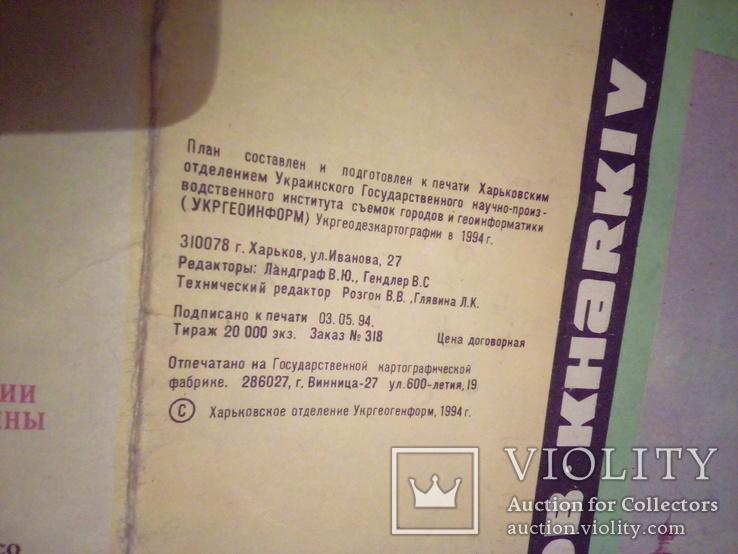 Харьков, план города, изд Харьков, фото №3
