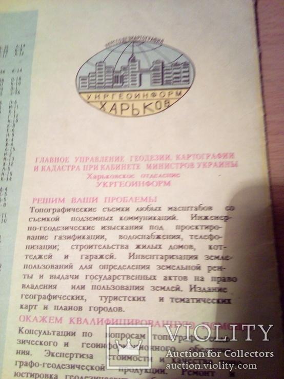Харьков, план города, изд Харьков, фото №6