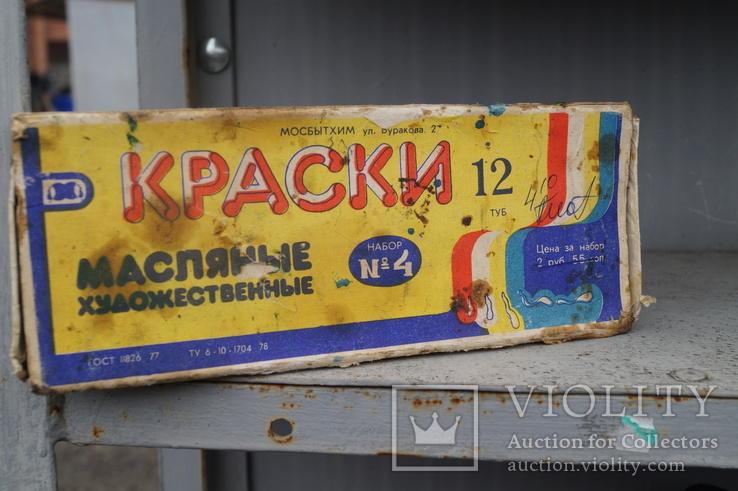 Краски масляные СССР, фото №2