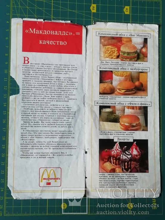 Меню макдональдс 90-х годов, фото №8