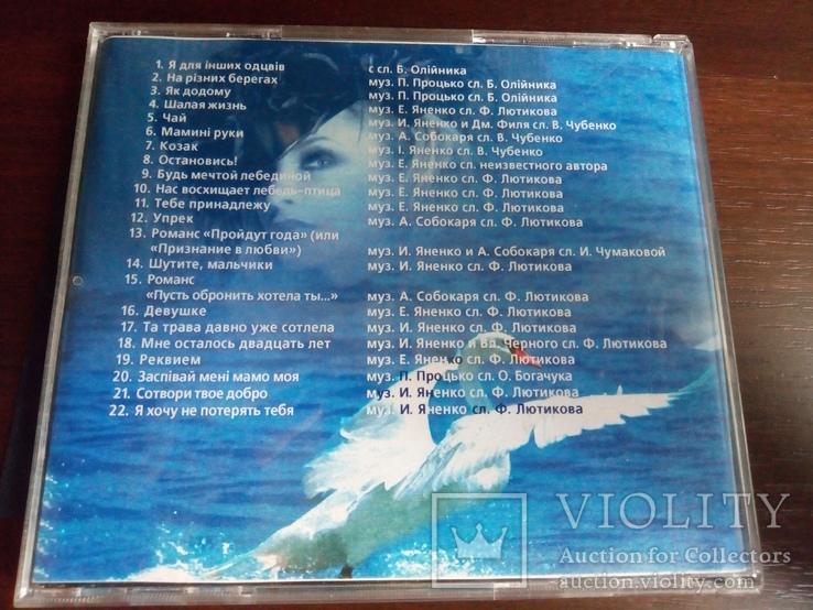 """Компакт диск """"Тебе принадлежу"""", фото №4"""