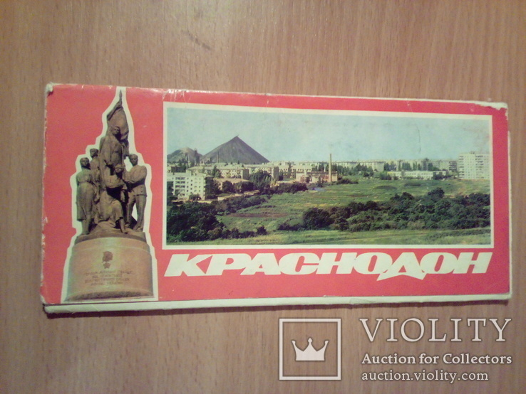 Краснодон, набор 10 открыток, изд. РУ 1983, фото №2