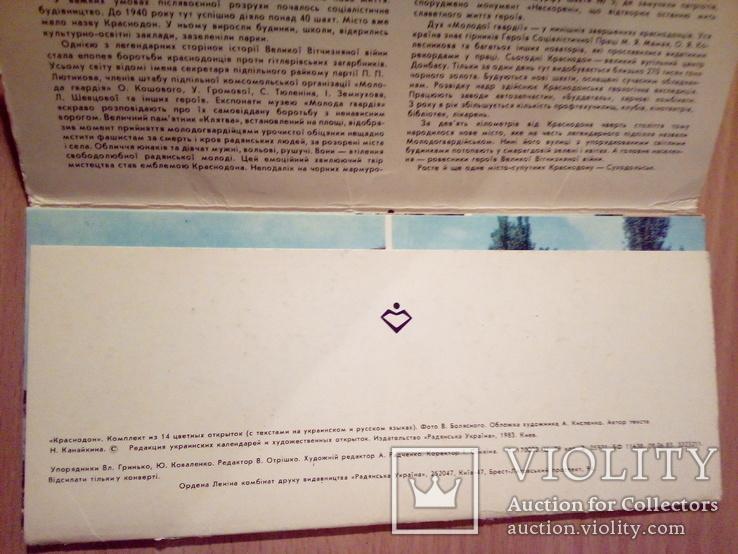 Краснодон, набор 10 открыток, изд. РУ 1983, фото №5