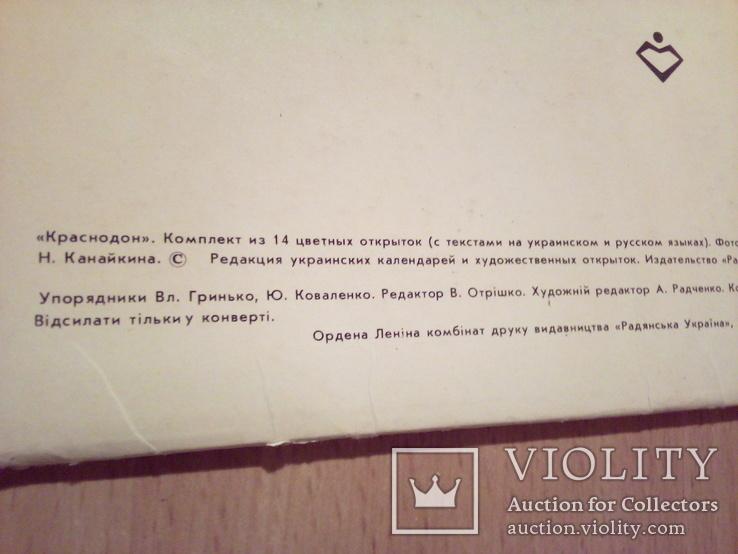 Краснодон, набор 10 открыток, изд. РУ 1983, фото №6