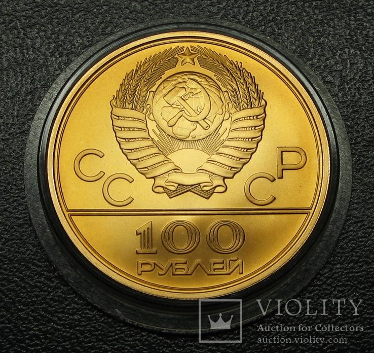 """100 рублей 1979 Олимпиада спортзал """"Дружба"""" в Лужниках АЦ, фото №6"""