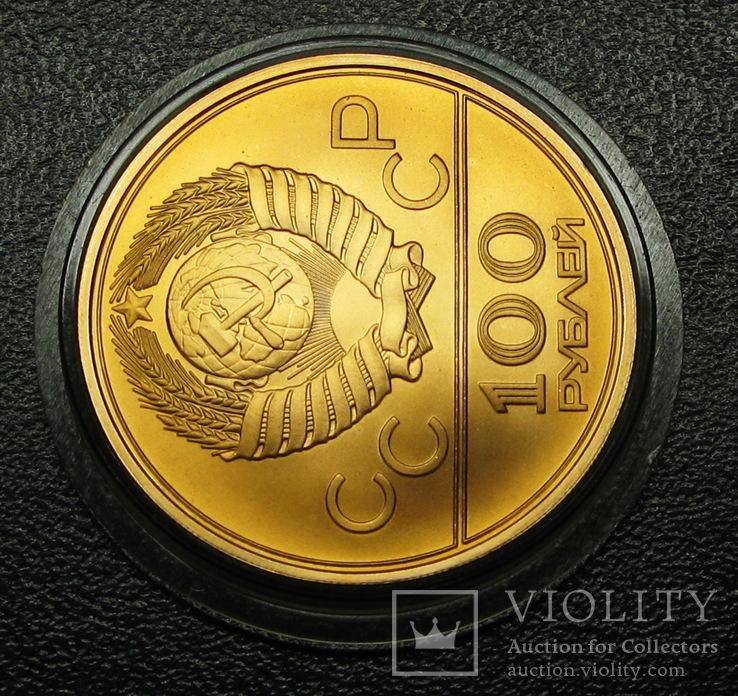 """100 рублей 1979 Олимпиада спортзал """"Дружба"""" в Лужниках АЦ, фото №9"""