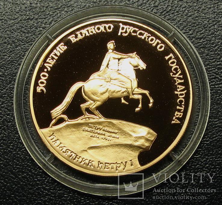 100 рублей 1990 Памятник Петру I
