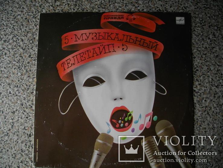 Музыкальный телетайп - 5, записи 1987.88гг. Тираж 10000экз., фото №2