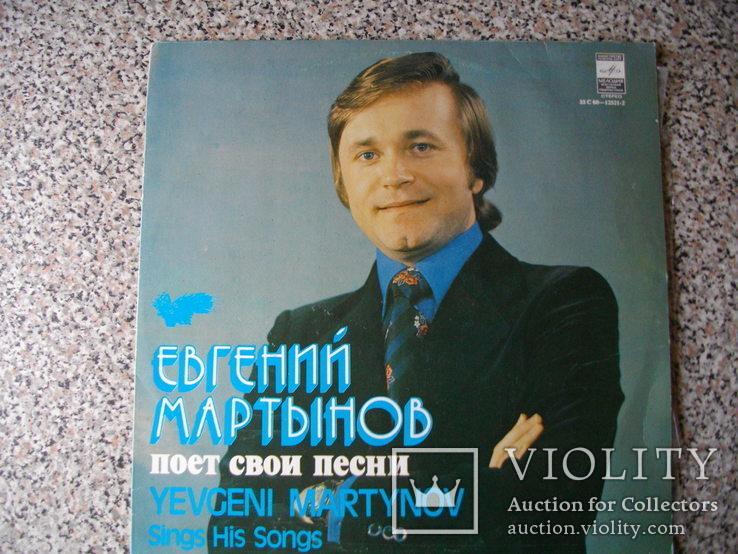 Евгений Мартынов поет свои песни, запись 1980г., фото №2