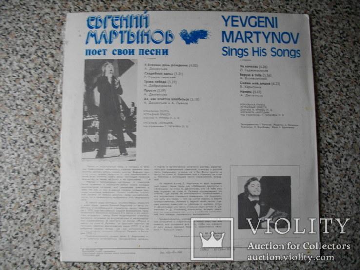 Евгений Мартынов поет свои песни, запись 1980г., фото №3
