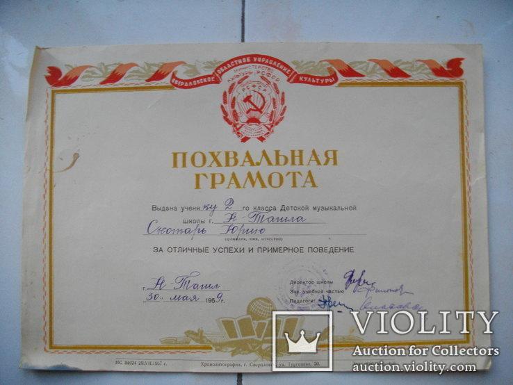 Архив частных документов с 1952 по 64 г.г. в кол-ве 10 шт., фото №3