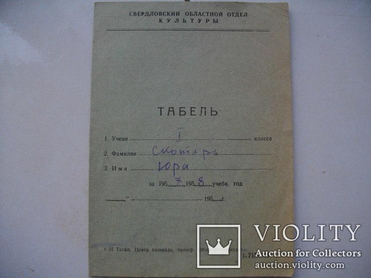 Архив частных документов с 1952 по 64 г.г. в кол-ве 10 шт., фото №4