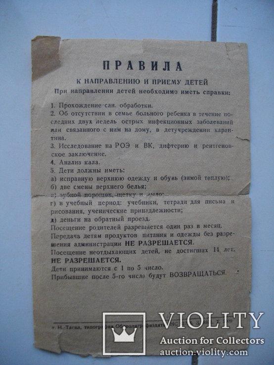 Архив частных документов с 1952 по 64 г.г. в кол-ве 10 шт., фото №7