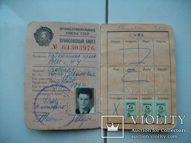 Архив частных документов с 1952 по 64 г.г. в кол-ве 10 шт., фото №8