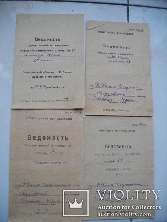 Архив частных документов с 1952 по 64 г.г. в кол-ве 10 шт., фото №9
