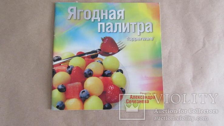 Рецепты от Александра Селезнева, фото №2