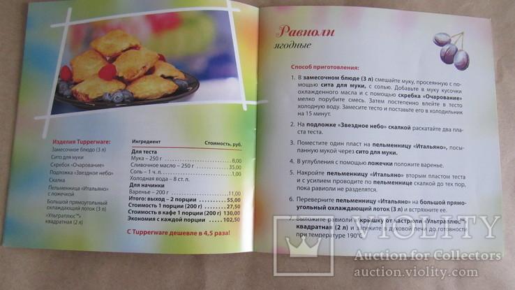 Рецепты от Александра Селезнева, фото №4