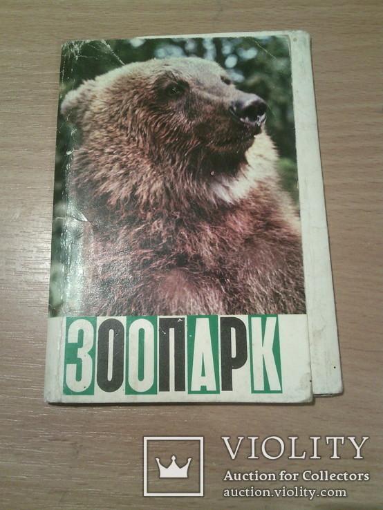 """10 открыток набор """"Зоопарк. Животные"""", фото №2"""