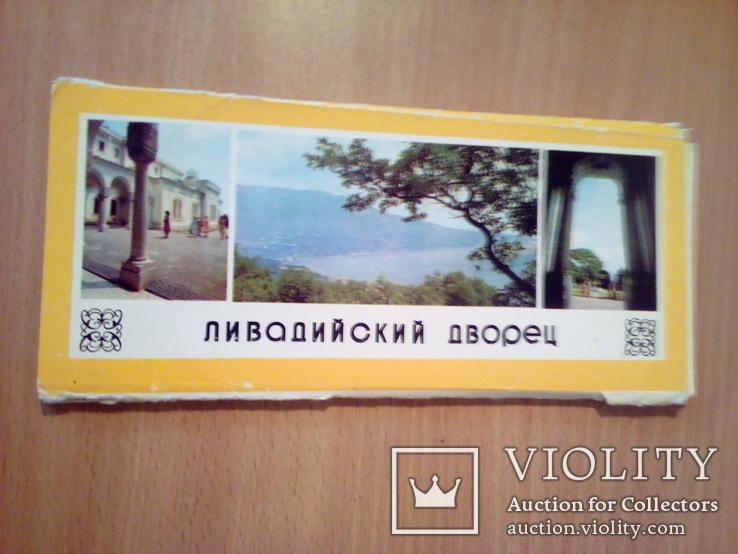 Ливадийский дворец, набор 14 откр, изд. РУ 1983, фото №2