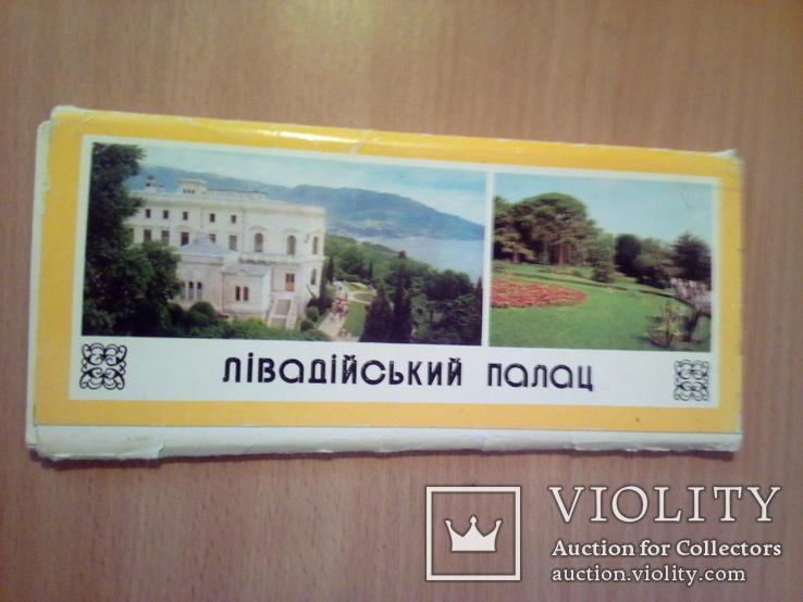 Ливадийский дворец, набор 14 откр, изд. РУ 1983, фото №3