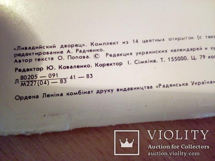 Ливадийский дворец, набор 14 откр, изд. РУ 1983, фото №9