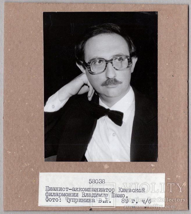 Пианист В. Шамо Киев филармония фот. Чупринин 1989