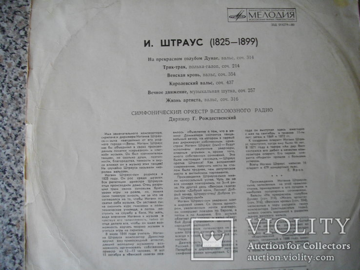 """Иоган Штраус """"Вальсы"""", запись 1970-х годов., фото №3"""