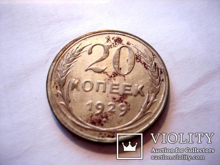 20 коп 1929 рік, фото №2