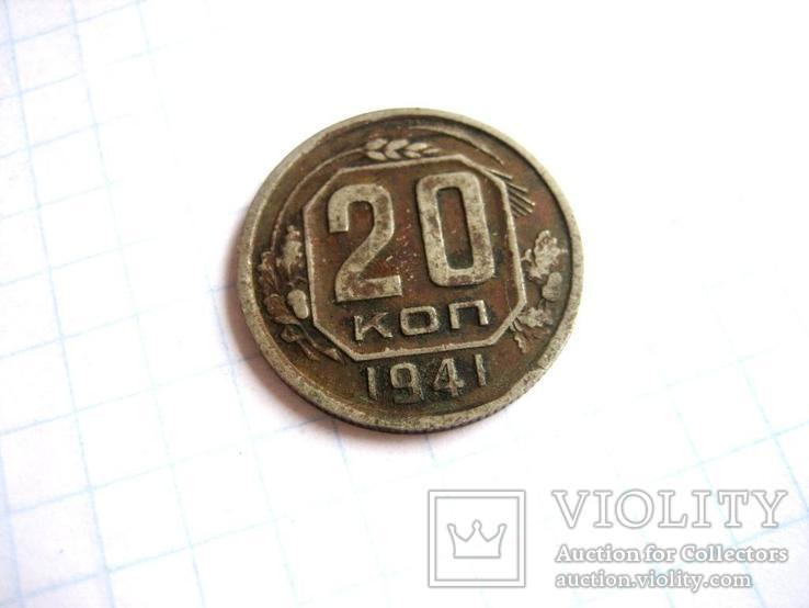 20 коп 1941 рік, фото №2
