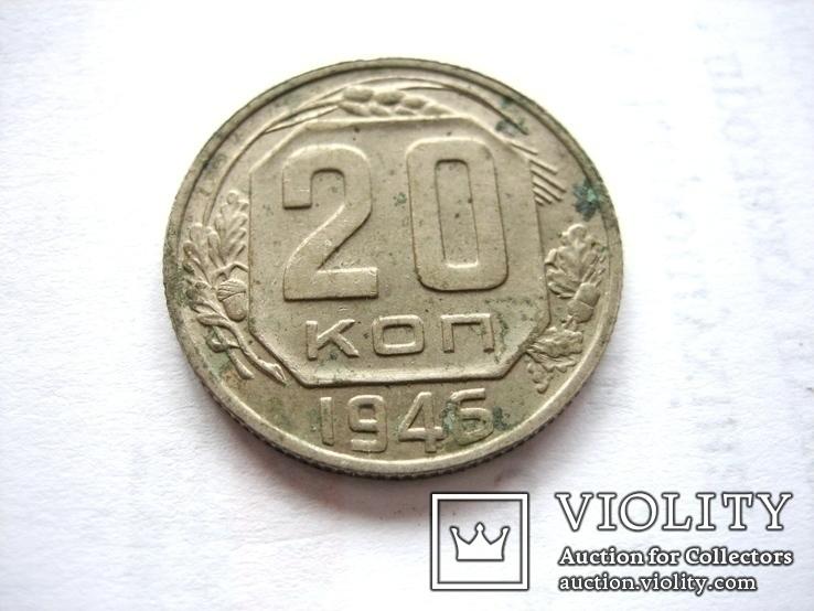 20 коп 1946 рік, фото №2