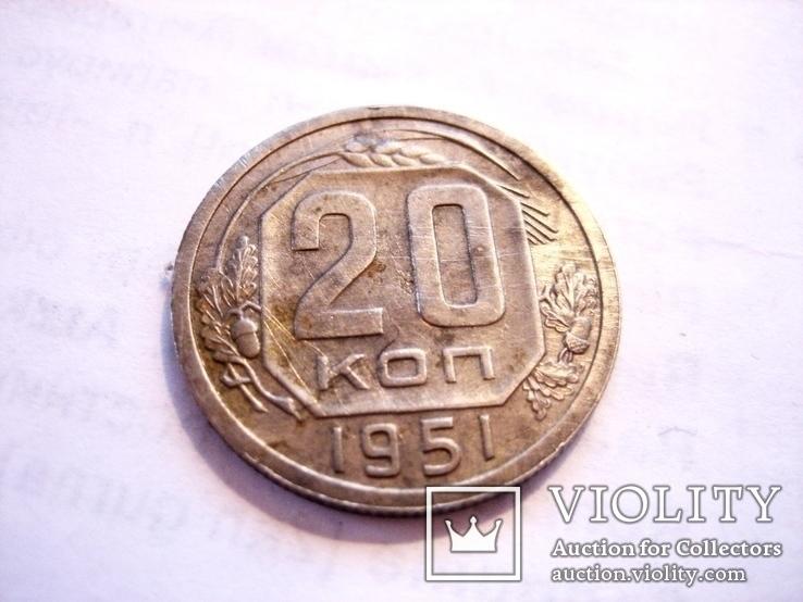20 коп 1951 рік, фото №2