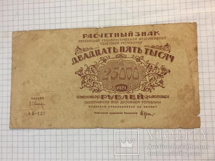 25000 рублей 1921 г
