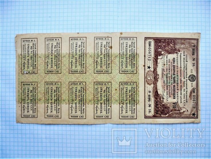 Одна десятая часть облигации достоинством в 50 рублей на сумму пять рублей