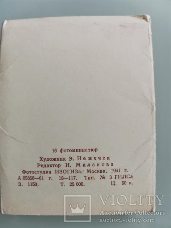 Сборник фотоминиатюр, фото №7