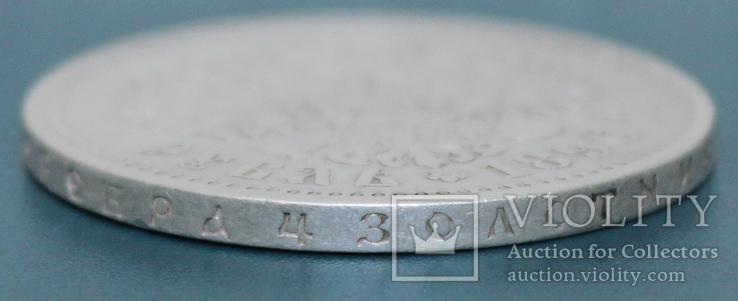 1 рубль 1896(*), фото №5