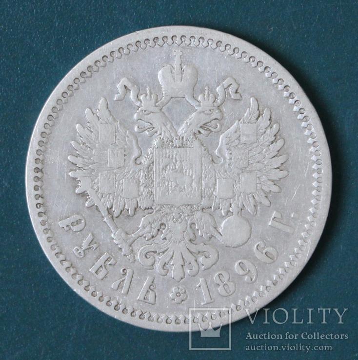 1 рубль 1896(АГ), фото №3