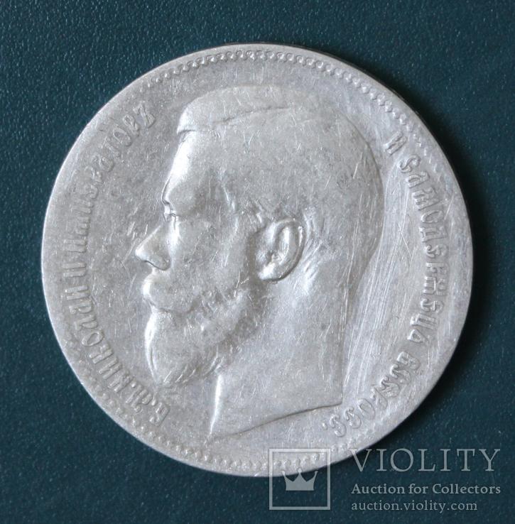 1 рубль 1897(**), фото №2