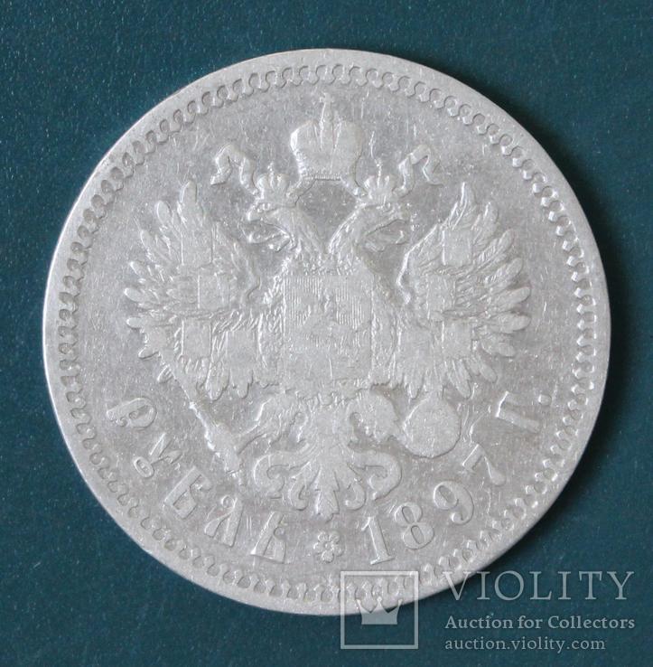 1 рубль 1897(**), фото №3