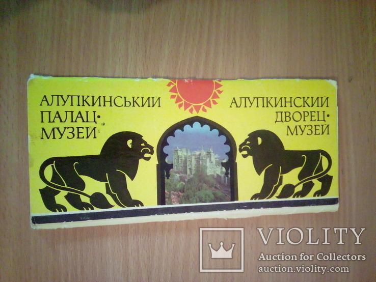 Алупкинский дворец музей , набор 17 откр., изд. РУ 1983г, фото №2