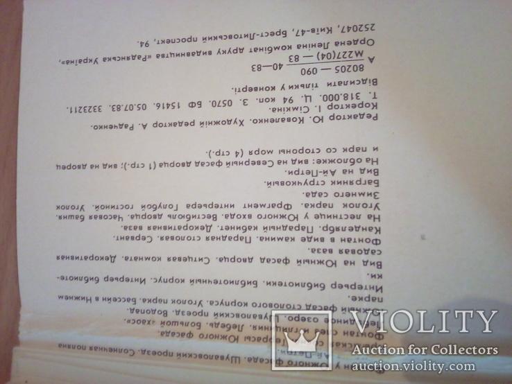 Алупкинский дворец музей , набор 17 откр., изд. РУ 1983г, фото №5
