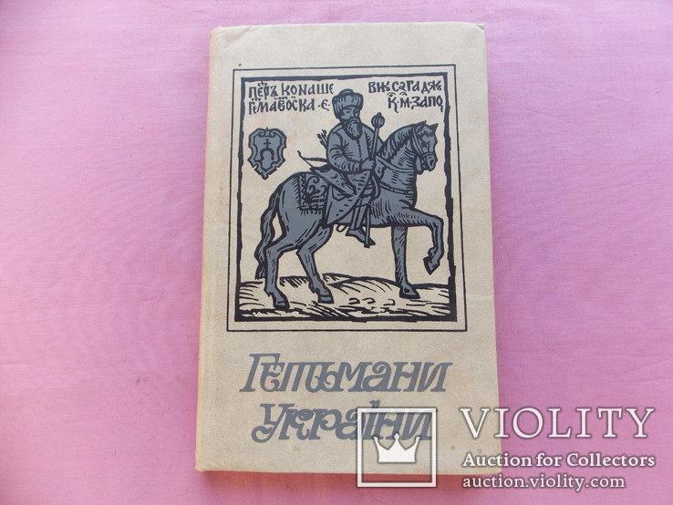 """Вид. 1991 г. """"Гетьмани Украіни""""  214 стор., фото №2"""
