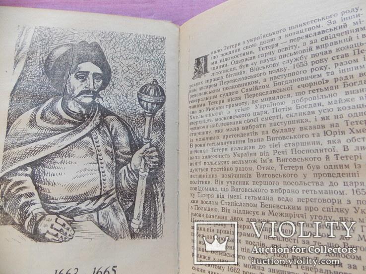 """Вид. 1991 г. """"Гетьмани Украіни""""  214 стор., фото №10"""