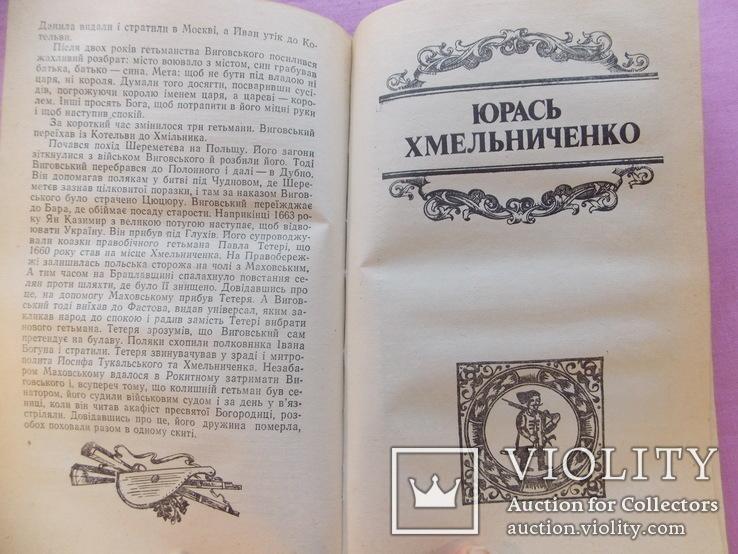 """Вид. 1991 г. """"Гетьмани Украіни""""  214 стор., фото №11"""