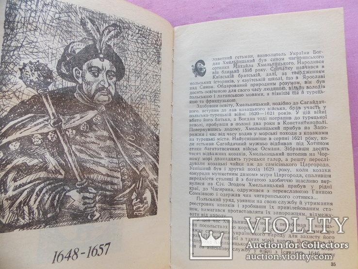 """Вид. 1991 г. """"Гетьмани Украіни""""  214 стор., фото №12"""