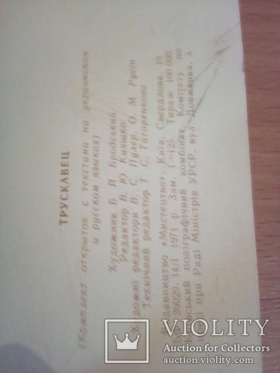 Трускавець, набор 13 сюжетов, изд, Мистецтво 1971г, фото №5