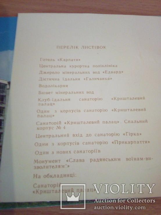 Трускавець, набор 13 сюжетов, изд, Мистецтво 1971г, фото №7